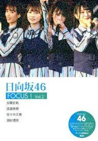 日向坂46 FOCUS! Vol.2 [ アイドル研究会 ]