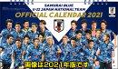卓上 サッカー日本代表(2022年1月始まりカレンダー)