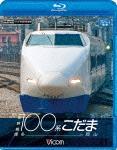 ビコム ブルーレイ展望::新幹線100系こだま 博多〜岡山【Blu-ray】 [ (鉄道) ]