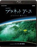 プラネットアース episode 9「ジャングル 緑の魔境」【Blu-ray】