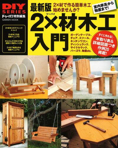 最新版 2×材木工入門 (学研ムック DIYシリーズ) [ ドゥーパ!編集部 ]