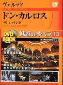 【謝恩価格本】魅惑のオペラ 13 ドン・カルロス