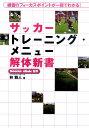 サッカートレーニング・メニュー解体新書 [ 林雅人 ]