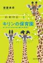 キリンの保育園 タンザニアでみつめた彼らの仔育て (新・動物記 1) [ 齋藤 美保 ]