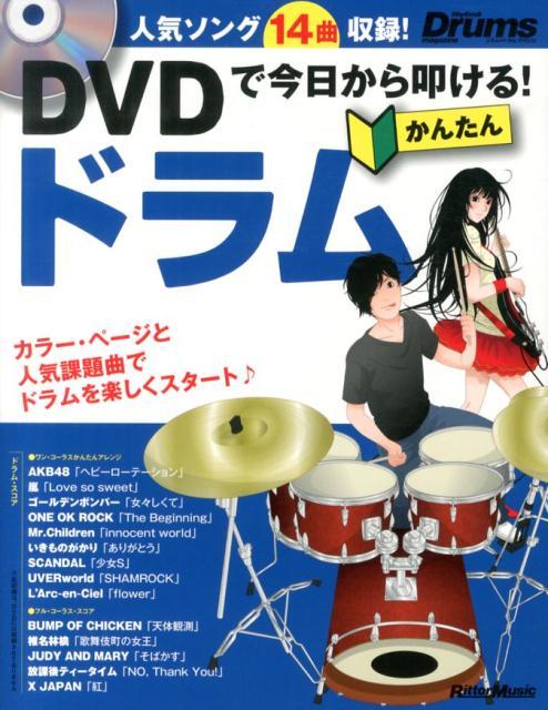 DVDで今日から叩ける!かんたんドラム 人気ソング14曲収録! [ 山本雄一 ]