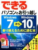 できるパソコンのお引っ越し Windows7からWindows10に乗り換えるた