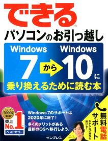 できるパソコンのお引っ越し Windows7からWindows10に乗り換えるた (できるシリーズ) [ 清水理史 ]