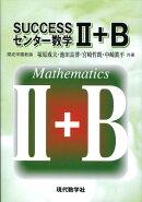 【謝恩価格本】SUCCESSセンター数学 II+B
