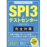 SPI3&テストセンター出るとこだけ!完全対策(2021年度版) (就活ネットワークの就職試験完全対策)