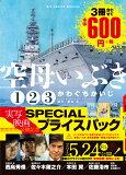 空母いぶき映画公開記念SPECIALプライスパック (ビッグ コミックススペシャル)