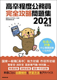 2021年度版 高卒程度公務員 完全攻略問題集 [ 麻生キャリアサポート ]