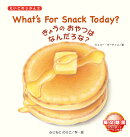 What's For Snack Today?