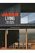 Japan living(PB版)