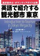 【謝恩価格本】英語で紹介する観光都市「東京」