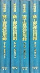 【日本経済調査資料シリーズ6】昭和前期 商工資産信用録 第2期第1回全4巻