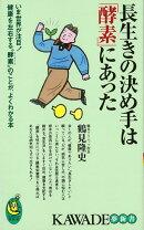 【バーゲン本】長生きの決め手は酸素にあったーKAWADE夢新書