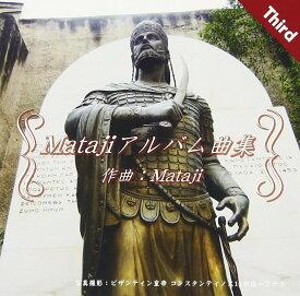 Matajiアルバム曲集3 [ Mataji ]