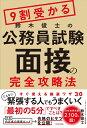 9割受かる鈴木俊士の公務員試験「面接」の完全攻略法 [ 鈴木俊士 ]