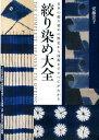 絞り染め大全 日本の絞り染めの歴史から技術まですべてがわかる [ 安藤宏子 ]