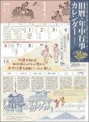 旧暦・年中行事カレンダー(2019)