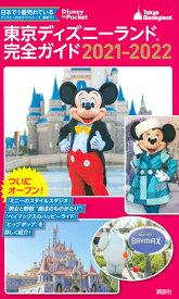 東京ディズニーランド完全ガイド 2021-2022 (Disney in Pocket) [ 講談社 ]