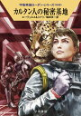 カルタン人の秘密基地 (ハヤカワ文庫SF 宇宙英雄ローダン・シリーズ 646) [ H・G・エーヴェルス ]