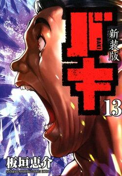 新装版バキ(13)