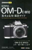 今すぐ使えるかんたんmini オリンパス OM-D E-M10基本&応用 撮影ガイド