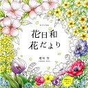 花日和・花だより ぬりえBook (Cosmic mook) [ 愛川空 ]