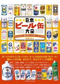 日本ビール缶大全 (タツミムック) [ 長谷川正人 ]