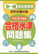 第一種衛生管理者免許試験対策合格水準問題集(平成25年度版)