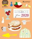 シンプル家計ノート(2020) (ORANGE PAGE MOOK)