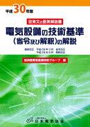 電気設備の技術基準(省令及び解釈)の解説 平成30年版