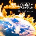 ZEAL of proud【Blu-ray付生産限定盤】 [ Roselia ]