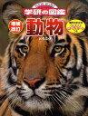 動物増補改訂 (ニューワイド学研の図鑑)