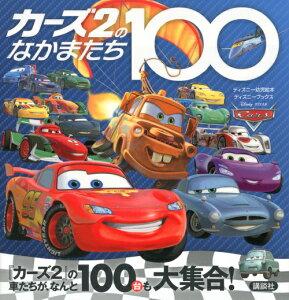 カーズ2のなかまたち100 (ディズニーブックス) [...