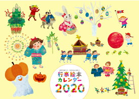 行事絵本カレンダー2020 [ ますだゆうこ ]