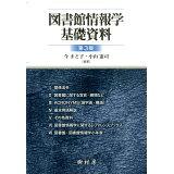 図書館情報学基礎資料第3版