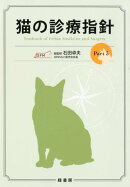 猫の診療指針(Part 3)