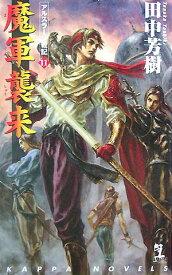 魔軍襲来 アルスラーン戦記11 架空歴史ロマン (Kappa novels) [ 田中芳樹 ]