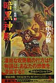 暗黒神殿 アルスラーン戦記12 架空歴史ロマン (Kappa novels) [ 田中芳樹 ]