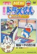 【特典】TV版 NEW ドラえもん 春のおはなし 2005(特製ステッカーシール)