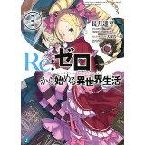 Re:ゼロから始める異世界生活(3) (MF文庫J)