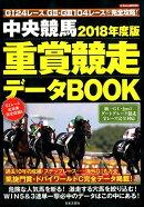 中央競馬重賞競走データBOOK(2018年度版)
