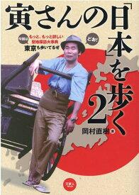 寅さんの「日本」を歩く2