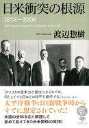 文庫 日米衝突の根源 1858-1908