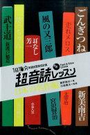 「英語回路」育成計画1日10分超音読レッスン(日本の名作編)新装版