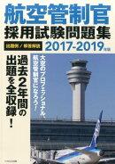 航空管制官採用試験問題集(2017-2019年版)