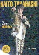 Zoom in 高橋海人