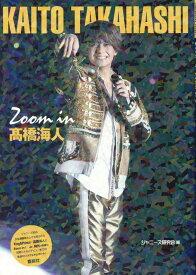 Zoom in 高橋海人 [ ジャニーズ研究会 ]